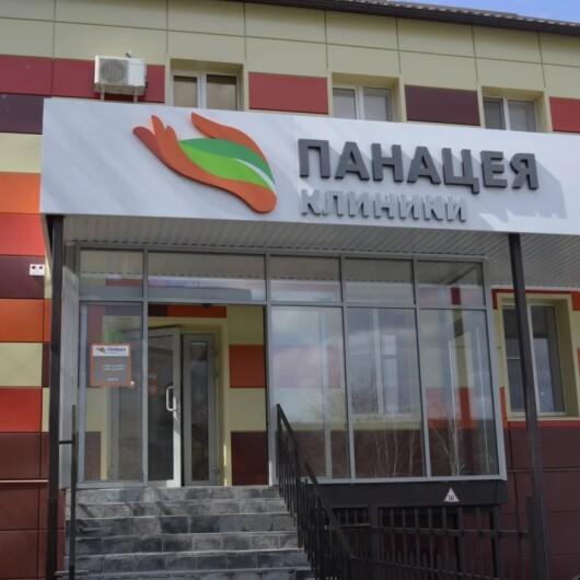 Панацея в Ворошиловском районе, фото №1