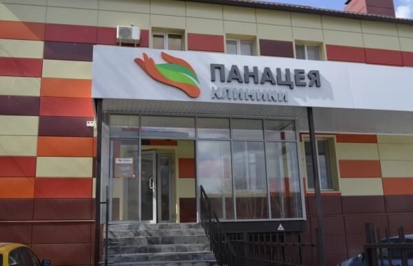 Панацея в Ворошиловском районе