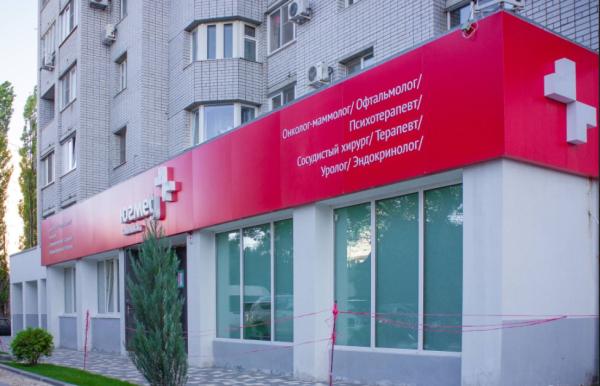 Клиника ЮгМед на Кубанской