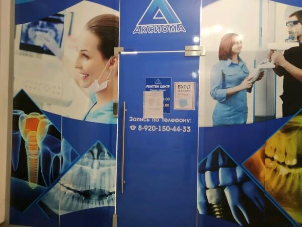Рентген-центр «Аксиома»
