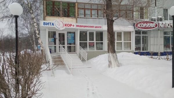Медицинский центр «ВитаКор плюс» на Ленина