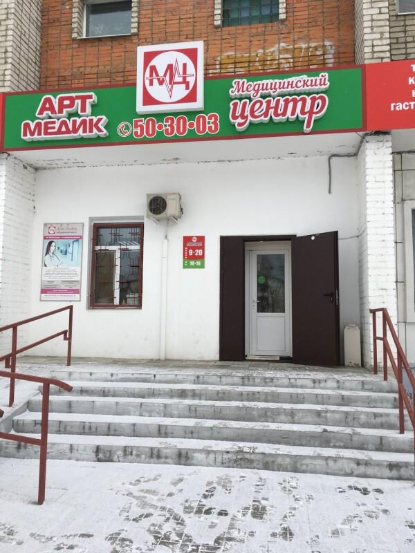 Медицинский центр «Арт Медик»