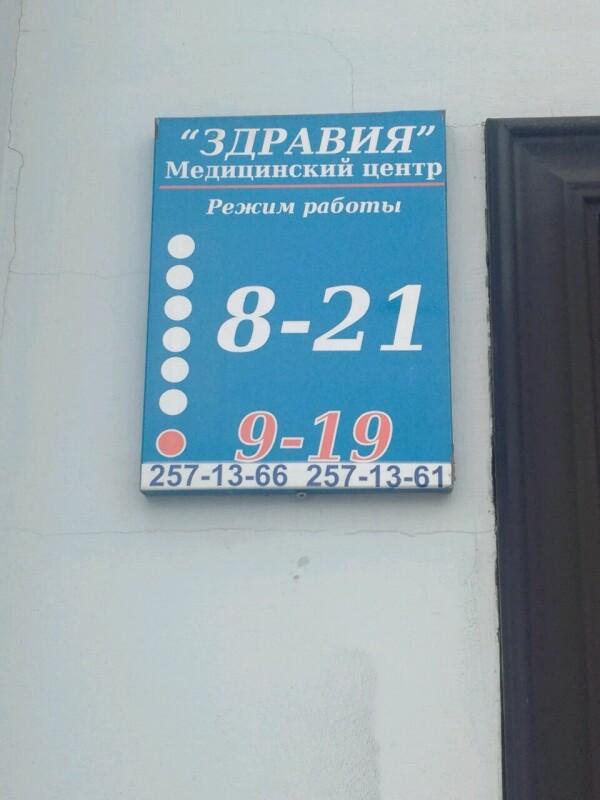 Медицинский центр «Здравия»