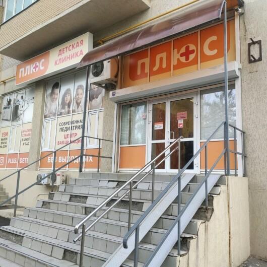 Детская клиника «Плюс» на Королёва, фото №2
