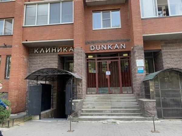 Dunkan, Семейная клиника