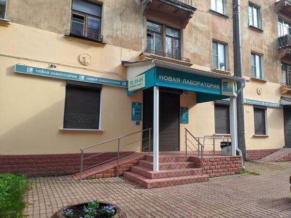 «Новая лаборатория» на проспекте Победы