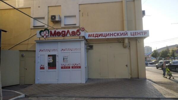 «Медлаб» на Куйбышева