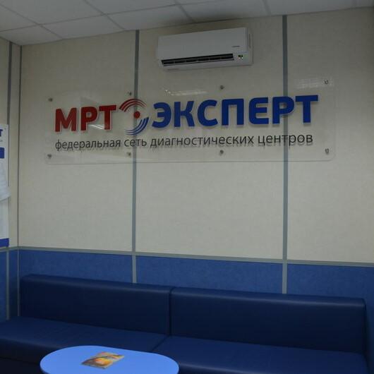 МРТ Эксперт на Менделеева, фото №1