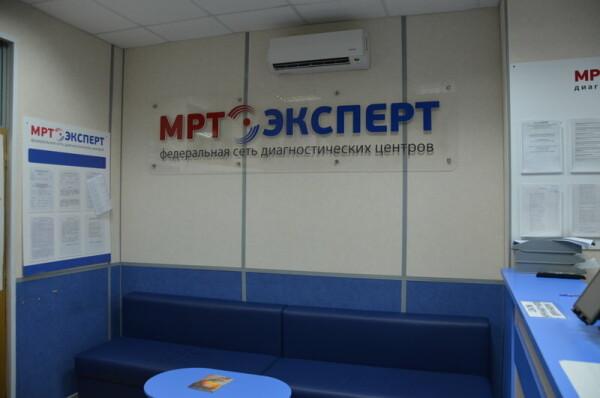 МРТ Эксперт на Менделеева