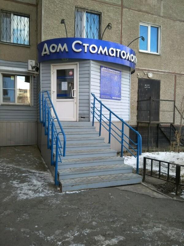 Стоматология «Дом стоматологии»
