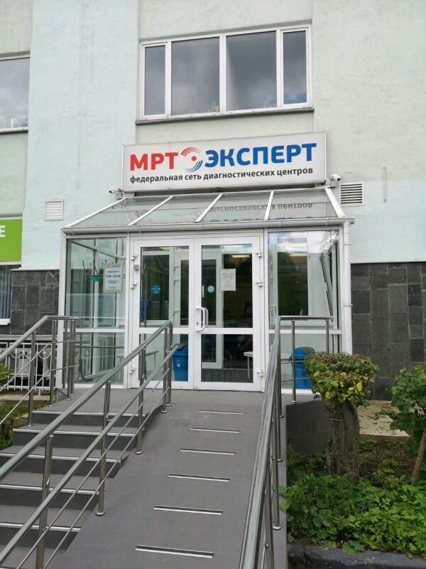 МРТ-Эксперт в Мытищах, диагностический центр