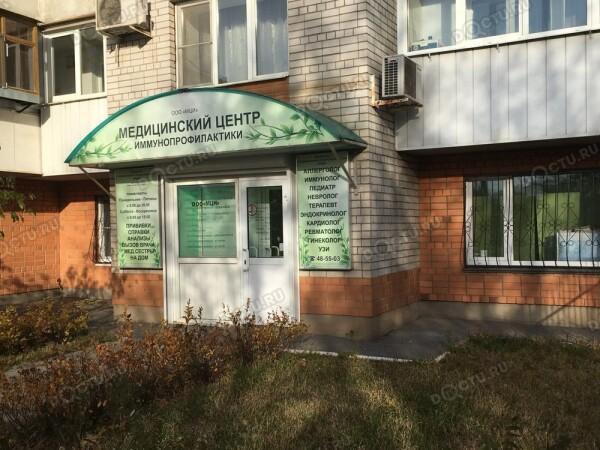 Медицинский центр иммунопрофилактики, центр вакцинации