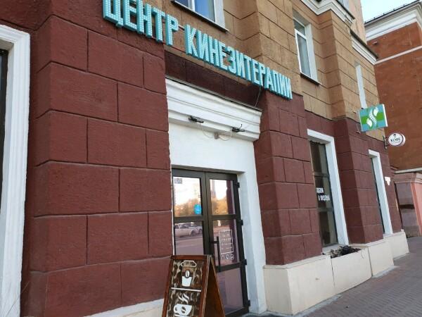 Оздоровительный центр «Кинезис» на Ленина