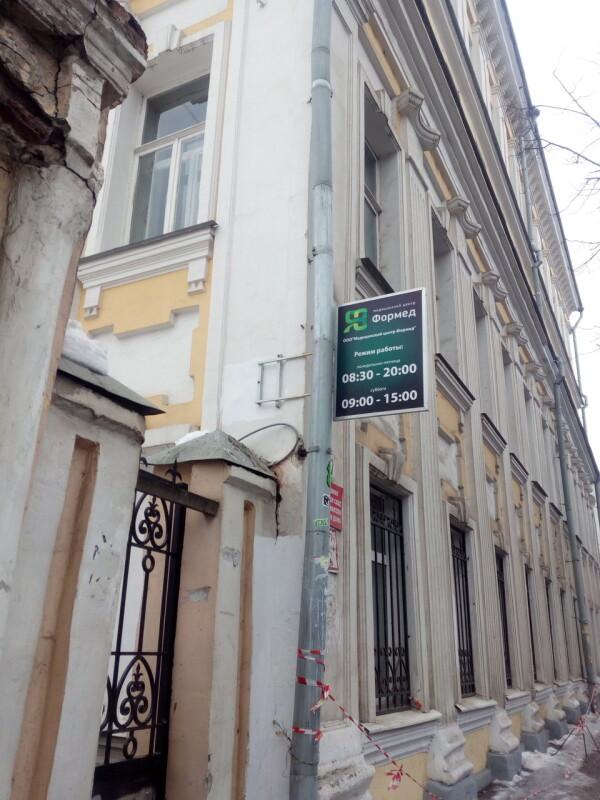 Медицинский центр «Формед»