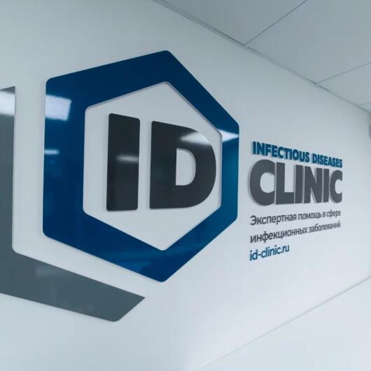Инфекционная клиника ID-Clinic, фото №4
