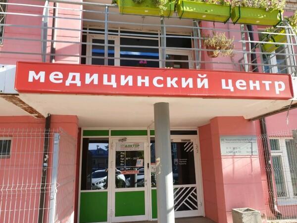 Медицинский центр «Доктор Плюс»