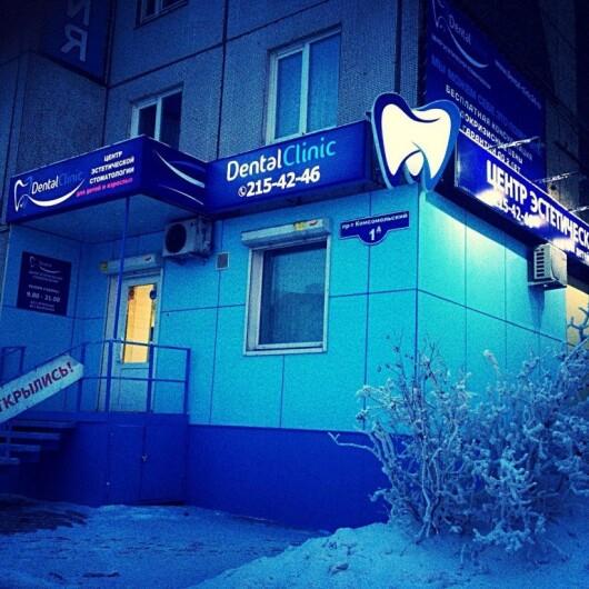 «Дентал клиник» на Комсомольском, фото №2