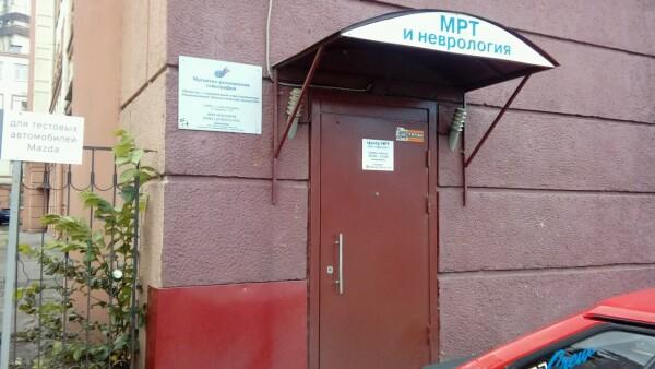 Центр НДЦ-СПб на Боровой (Клиника закрыта)