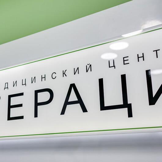 Клиника Гераци на 40-летия Победы, фото №1