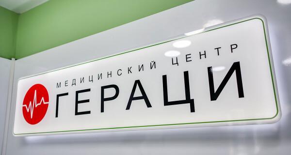 Клиника Гераци на 40-летия Победы