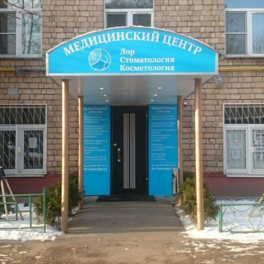 Отто Клиник на Соколе, фото №3