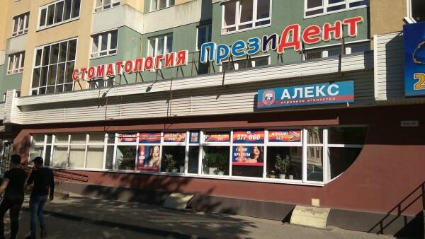 Стоматология «Президент» на Хмельницкого