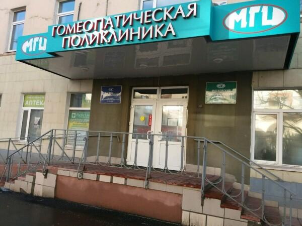 Московский гомеопатический центр