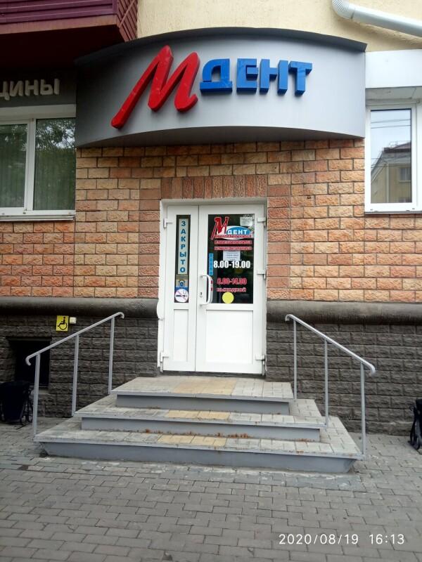 Стоматологический кабинет «М-Дент»