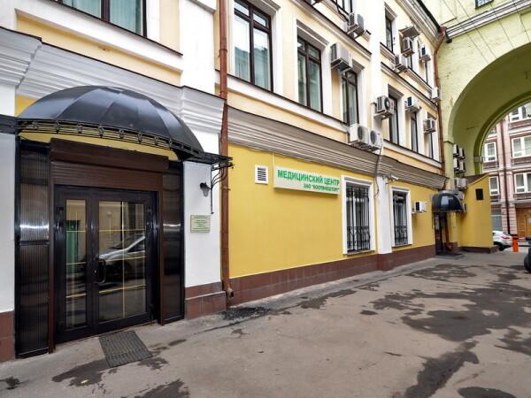 Коопвнешторг, медицинский центр