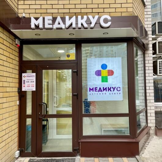 Детский центр «Медикус», фото №1