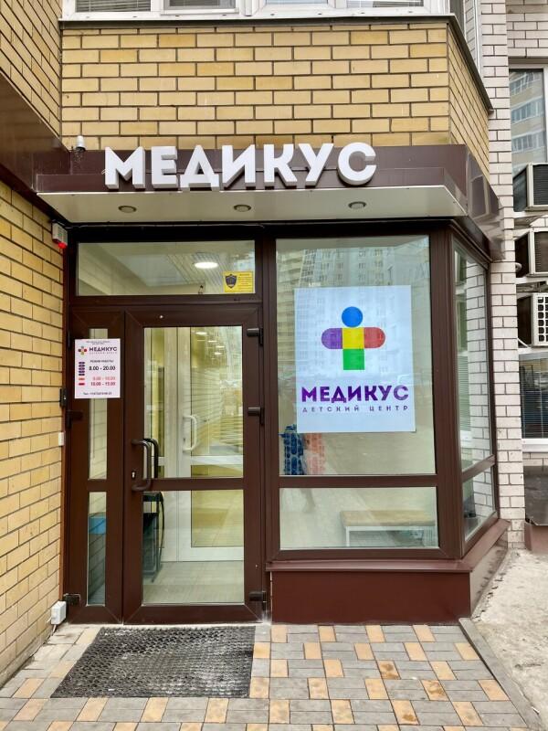 Детский центр «Медикус»