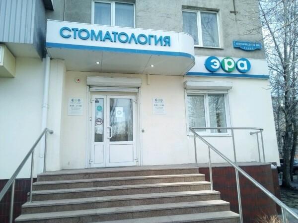 Стоматология «Эра» на Космонавтов