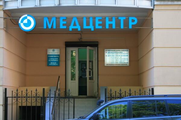 Северо-Западный Центр доказательной медицины на Моисеенко
