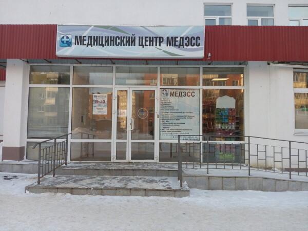 Медицинский центр «Медэсс»
