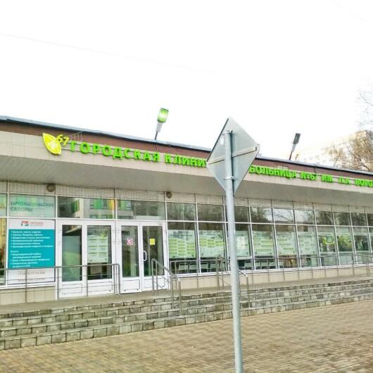 Клиническая больница № 67 им. Ворохобова, фото №3
