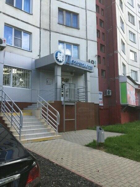 Стоматология «Дантист» на Комсомольском