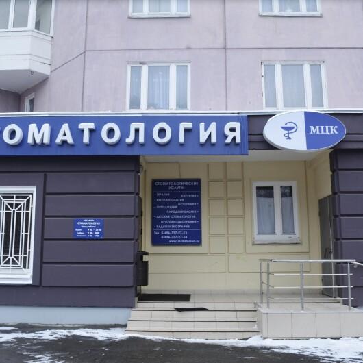 Медицинский центр в Коломенском в Чехове, фото №4