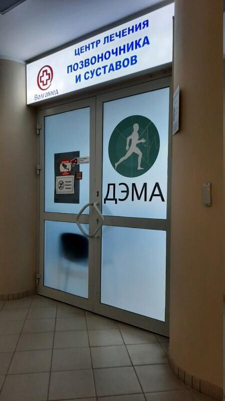 Медицинский центр «Волгамед»