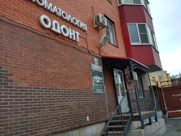 Стоматологическая клиника на ул.З.Космодемьянской