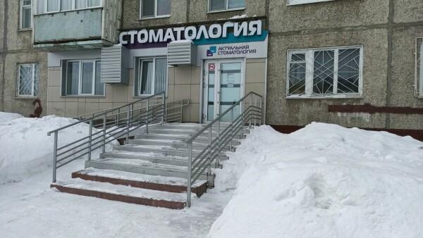 «Актуальная стоматология»
