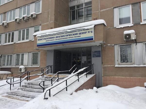 Консультативно-диагностический центр № 6