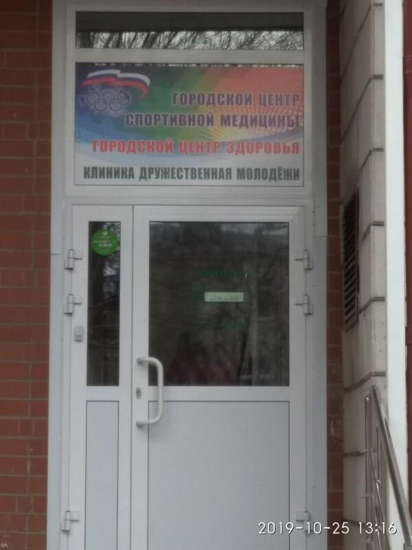 Городской центр спортивной медицины