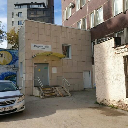 Клиника охраны здоровья семьи и репродукции ПГМУ, фото №1