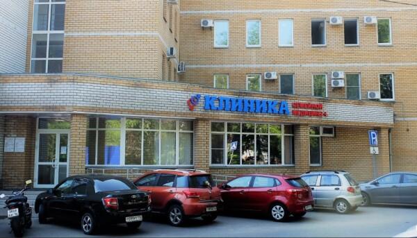 Клиника семейной медицины + на Ямашева