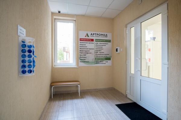 Клиника «Артромед»
