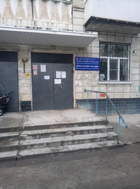 Женская консультация №3 Кировского района