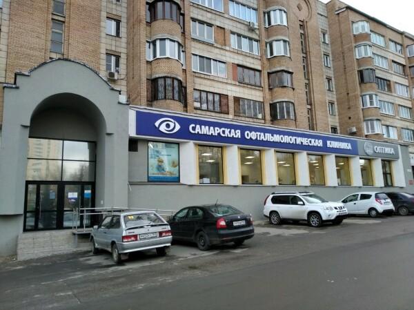 «Самарская офтальмологическая клиника»