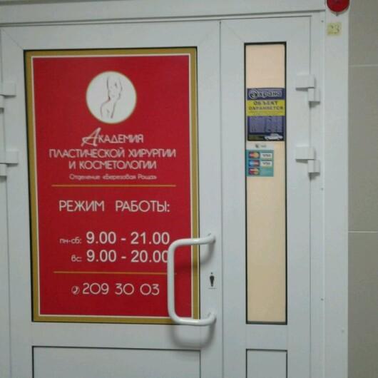 «Академия пластической хирургии и косметологии» на Дзержинского, фото №1