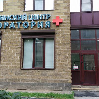 Северо-Западный Центр доказательной медицины в Гатчине, фото №1