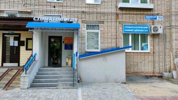 Стоматология «Радуга здоровья» на Московском проспекте
